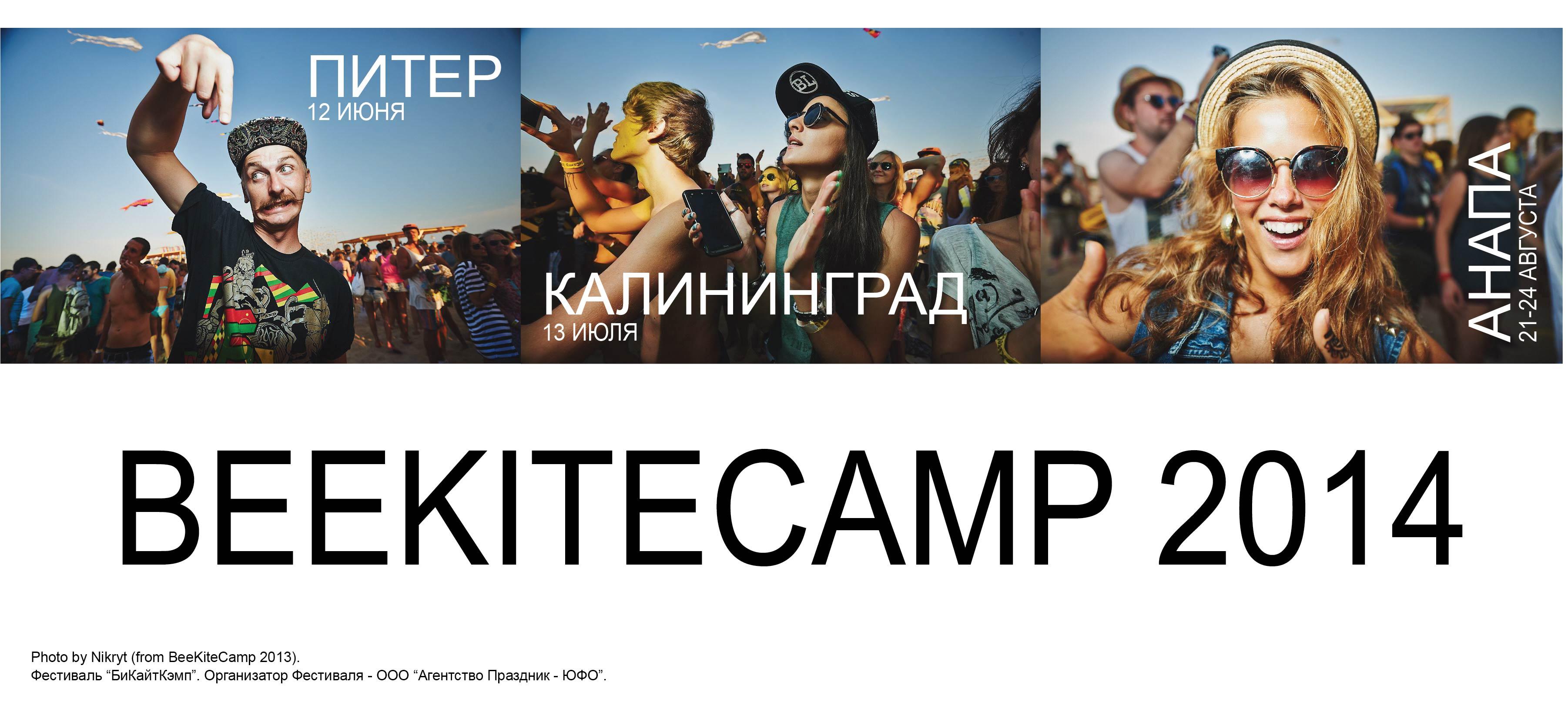 Фестиваль Музыки&Спорта