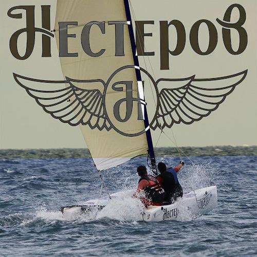 Nesterov Sail Trip